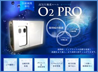 高気圧酸素治療(1.5気圧)