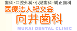 歯科・口腔外科・小児歯科・矯正歯科 医療法人紀文会 向井歯科 MUKAI DENTAL CLINIC